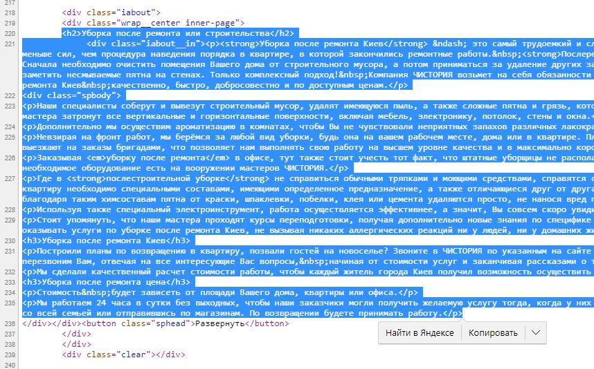 Как скопировать текст, который защищен от копирования