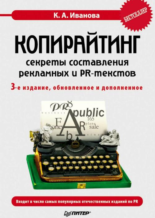 Библиотека копирайтера. Книги по копирайтингу