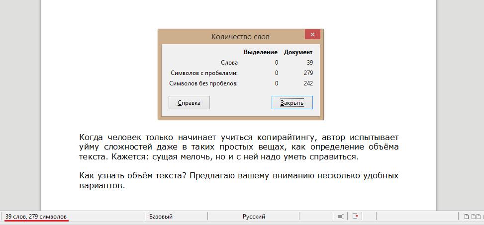Как посчитать объём текста копирайтеру
