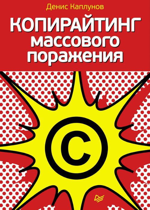 Книги про копирайтинг