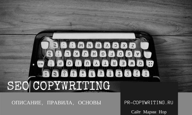 SEO-копирайтинг: описание, правила, основы