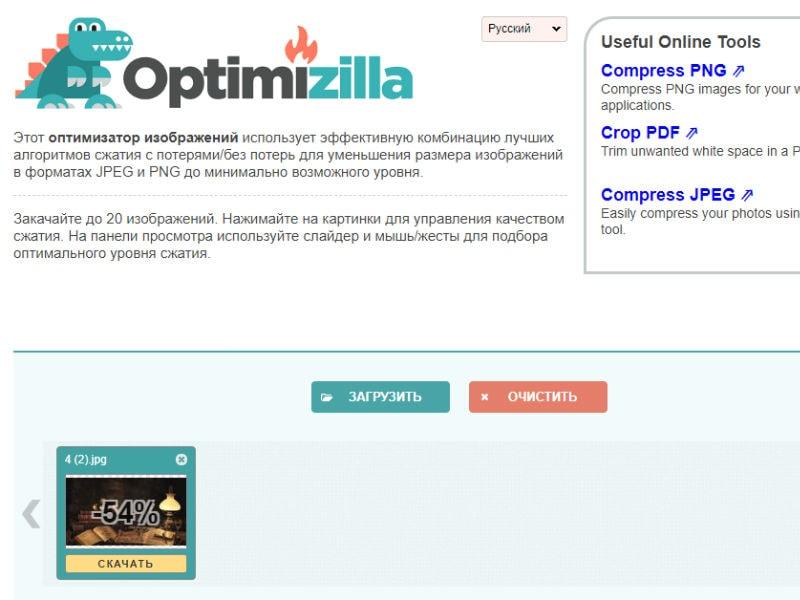 Сервис для сжатия и оптимизации изображений без потери качества