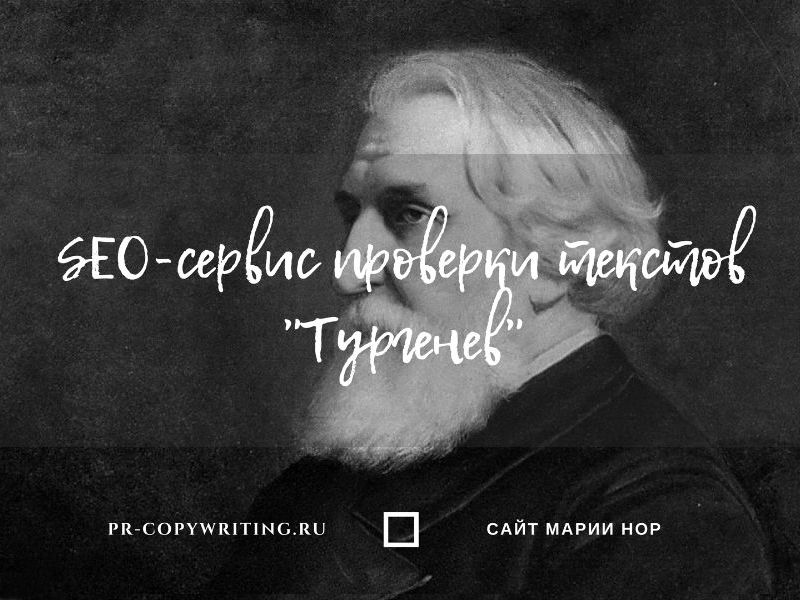 SEO-сервис проверки текстов «Тургенев». Оптимизация статей