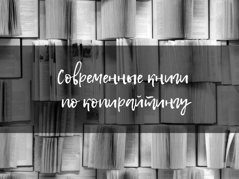 Книги по копирайтингу. Пособия для начинающих копирайтеров
