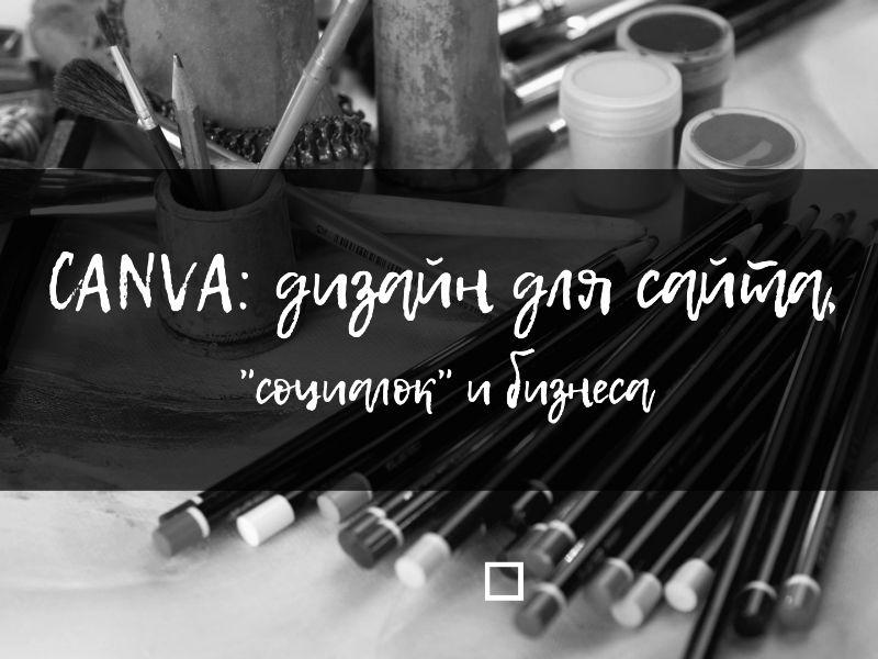 Онлайн-сервис Canva. Дизайн самостоятельно