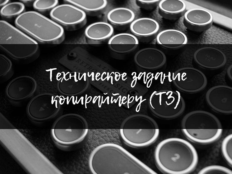 Как составить техническое задание копирайтеру (ТЗ, бриф). Инструкция