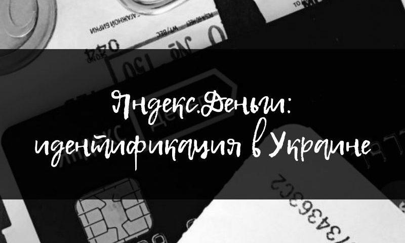 Идентификация кошелька Яндекс.Деньги в Украине